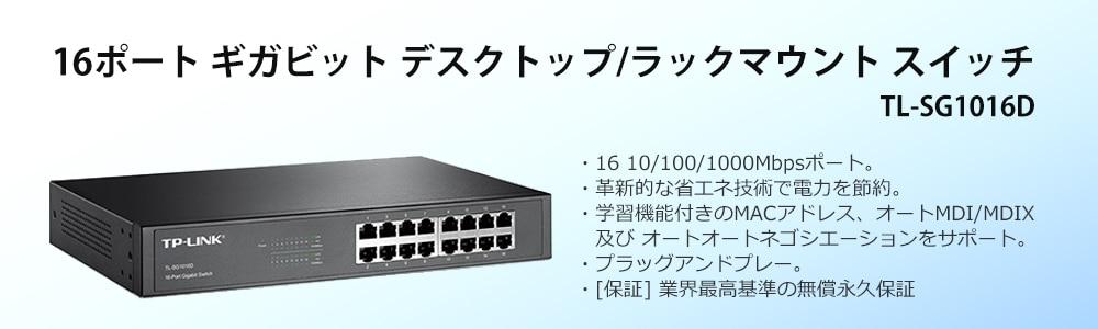 16ポート ギガビット デスクトップ/ラックマウント スイッチ