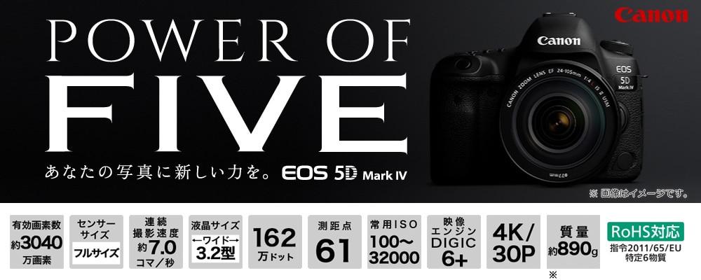 Canon POWER OF FIVE あなたの写真に新しい力を。EOS5D Mark IV
