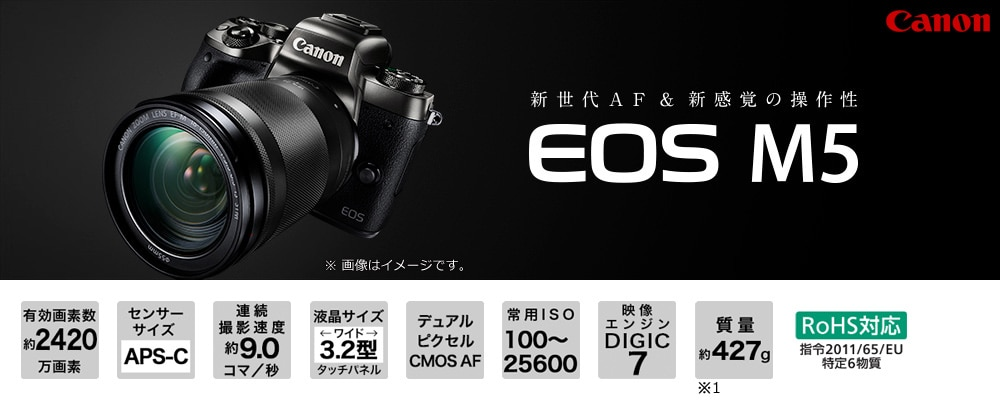 Canon 新世代AF&新感覚の操作性 EOS M5