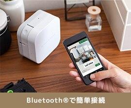 Bluetooth®で簡単接続
