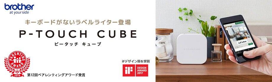キーボードがないラベルライター登場 P-TOUCH CUBE ピータッチ キューブ