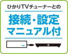 ひかりTVチューナーとの接続・設定マニュアル付
