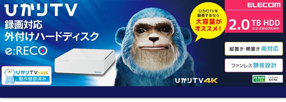 ひかりTV録画対応 外付けハードディスク