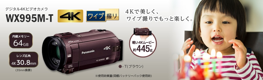 4Kで美しく、 ワイプ撮りでもっと楽しく。 WX995M-T