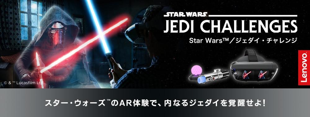 STAR WARS JEDI CHALLENGES スター・ウォーズ(TM)のAR体験で、内なるジェダイを覚醒せよ!
