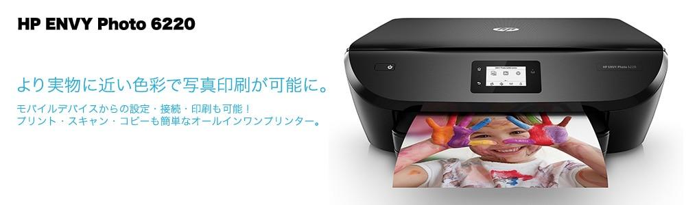 HP ENVY Photo 6220 より実物に近い色彩で写真印刷が可能に。モバイルデバイスからの設定・接続・印刷も可能!プリント・スキャン・コピーも簡単なオールインワンプリンター。