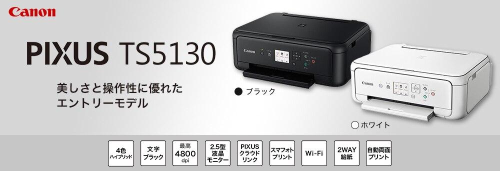 PIXUS TS5130 美しさと操作性に優れたエントリーモデル