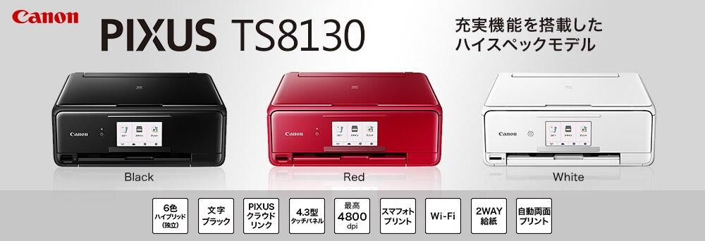 PIXUS TS8130 充実機能を搭載したハイスペックモデル