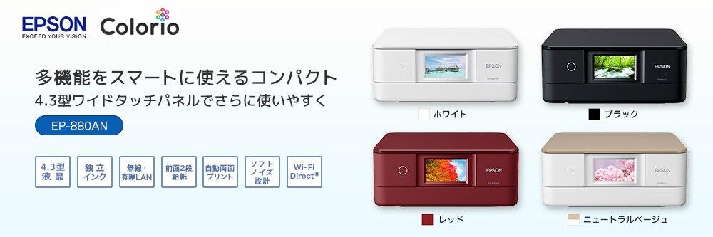 EPSON Colorio 多機能をスマートに使えるコンパクト 4.3型ワイドタッチパネルでさらに使いやすく P-880