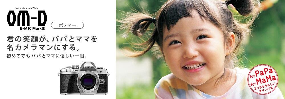 ミラーレス一眼 OM-D E-M10 III ボディー 君の笑顔が、パパとママを名カメラマンにする。初めてでもパパとママに優しい一眼。