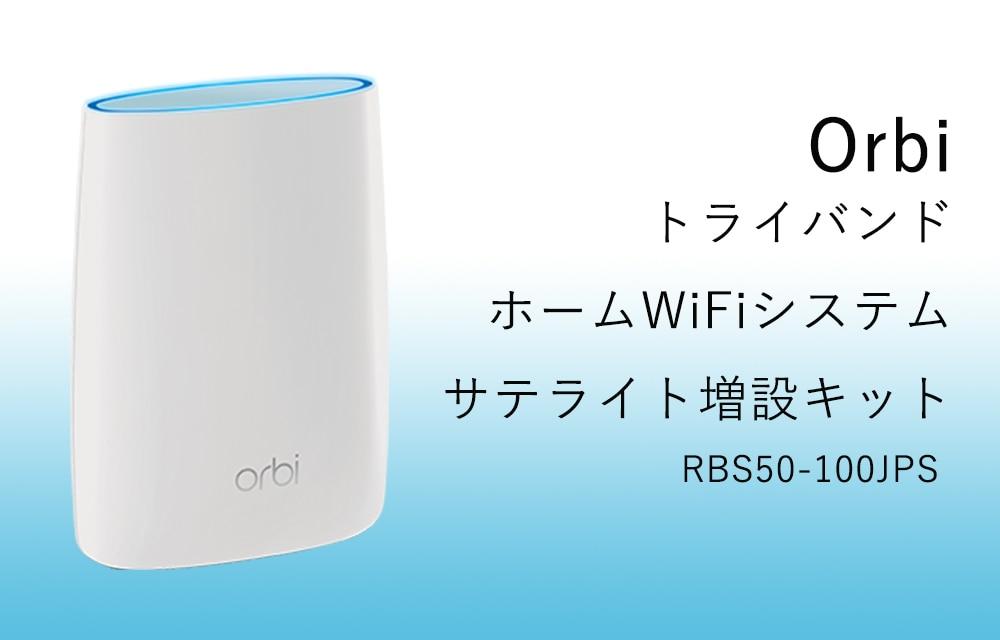 Orbiトライバンド・ホームWiFiシステム サテライト増設キット RBS50-100JPS
