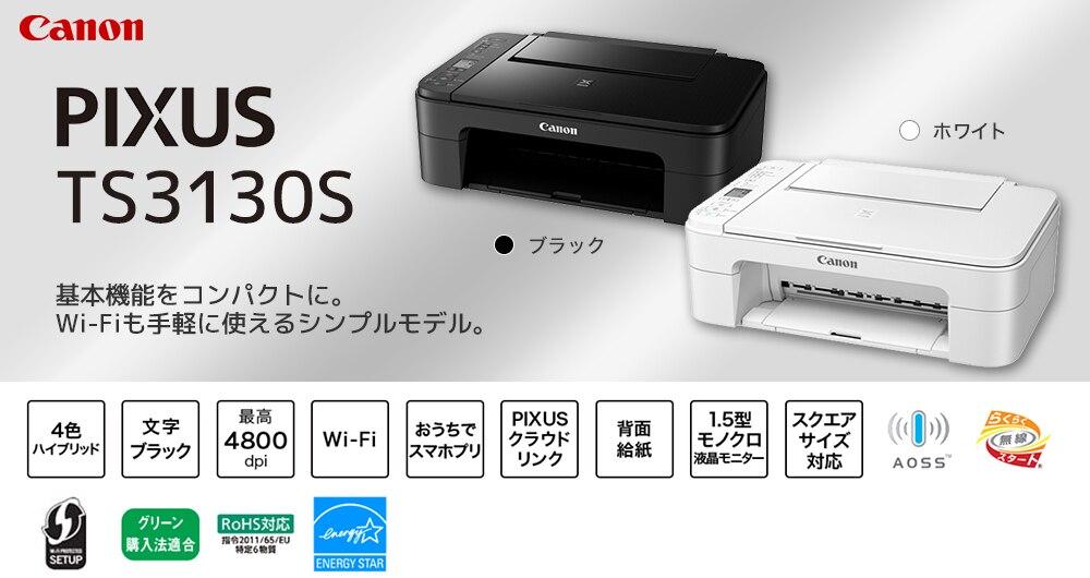 PIXUS TS3130S 基本機能をコンパクトに。Wi-Fiも手軽に使えるシンプルモデル。