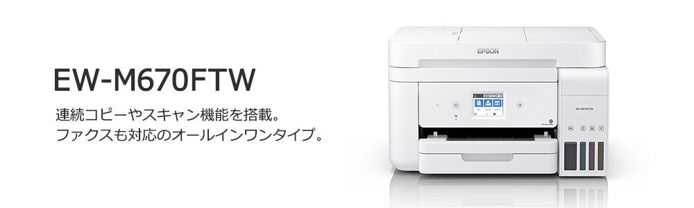 EW-M670FTW  連続コピーやスキャン機能を搭載。ファクスも対応のオールインワンタイプ。