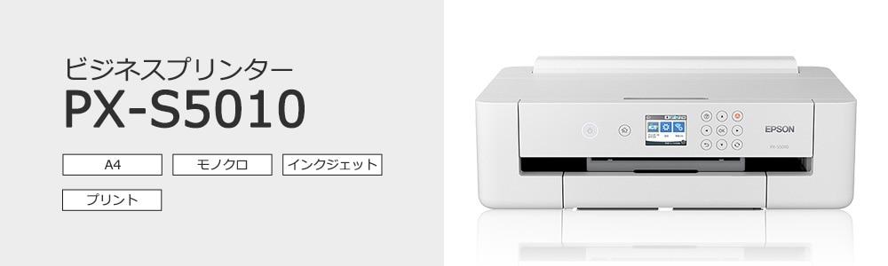 ビジネスプリンター PX-S5010 A4 モノクロ インクジェット プリント