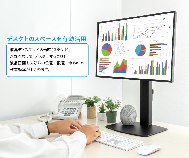 デスク上のスペースを有効活用,液晶ディスプレイの台座(スタンド)がなくなって、デスク上すっきり!液晶画面をお好みの位置に設置できるので、作業効率が上がります。