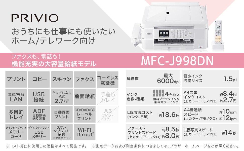 MFC-J998DN/DWN ファクスも、電話も!機能充実の大容量給紙モデル。