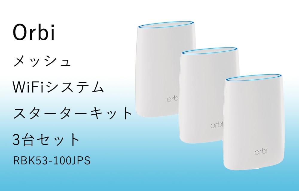 OrbiメッシュWiFiシステム スターターキット 3台セット RBK53