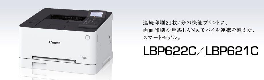 A4カラーレーザープリンター Satera LBP621C