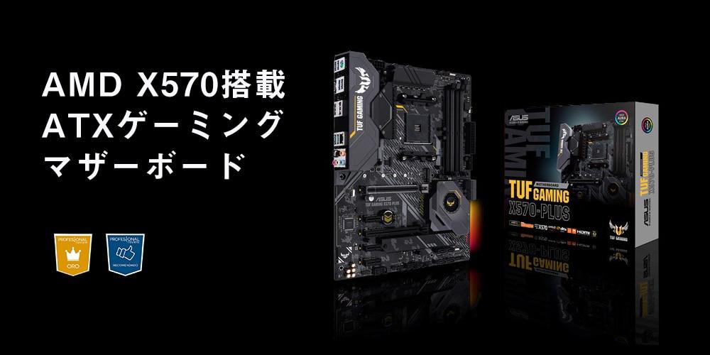 AMD X570搭載ATXゲーミングマザーボード