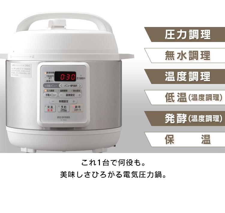 電気圧力鍋 3.0L ホワイト