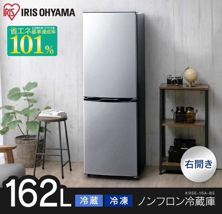 ノンフロン冷蔵庫 162L ブラック