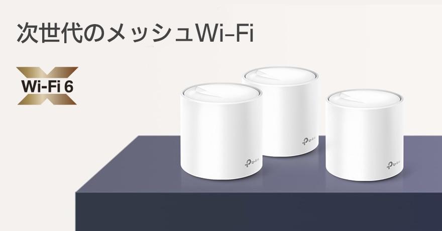 AX1800 メッシュWi-Fiシステム(2ダイセット)