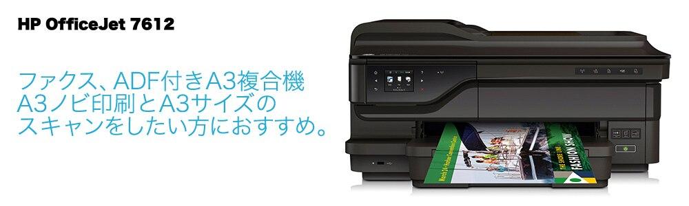 HP OfficeJet 7612 ファクス、ADF付きA3複合機A3ノビ印刷とA3サイズのスキャンをしたい方におすすめ。お仕事でのご使用に最適