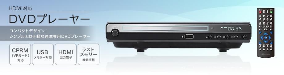 HDMI対応 DVDプレーヤー コンパクトデザイン!シンプル&お手軽な再生専用DVDプレーヤー