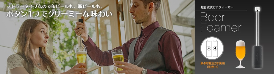 マドラータイプなので缶ビールも、瓶ビールも、ボタン1つでクリーミーな味わい 超音波式ビアフォーマー BeerFoamer