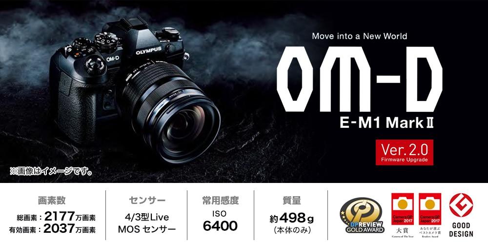 OM-D E-M1 Mark Ⅱ