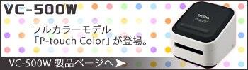 VC−500W フルカラーモデル 「P-touch color」が登場。 VC-500W製品ページへ