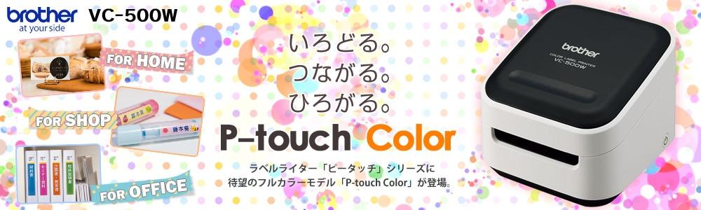 brother VC-5ooW いろどる。つながる。ひろがる。 P-touch Color ラベルライター「ピータッチシリーズ」に待望のフルカラーモデル「P-touch Color」が登場。