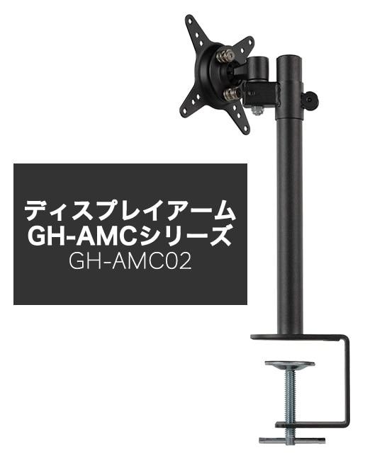 ディスプレイアーム,GH-AMCシリーズ,GH-AMC02