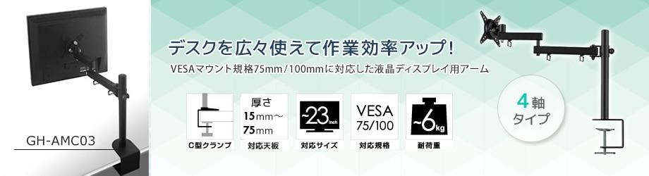 デスクを広々使えて作業効率アップ! VESAマウント規格75mm/100mmに対応した液晶ディスプレイ用アーム