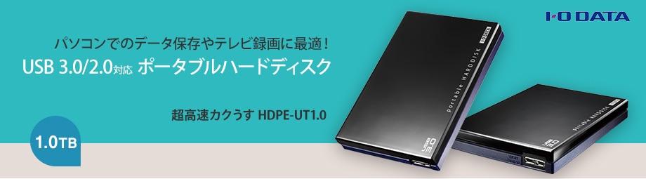 パソコンでのデータ保存やテレビ録画に最適!USB 3.0/2.0対応 ポータブルハードディスク