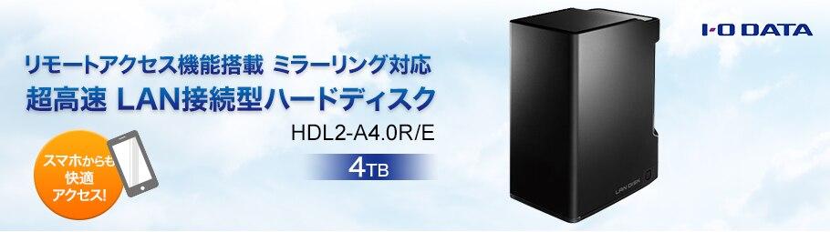 リモートアクセス機能搭載 超高速 LAN接続型ハードディスク