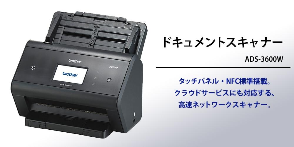 ドキュメントスキャナー ADS-3600W