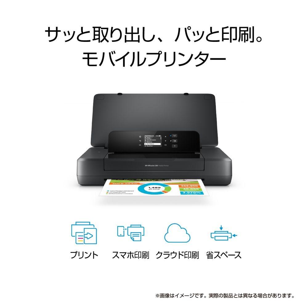 OfficeJet 200 Mobile