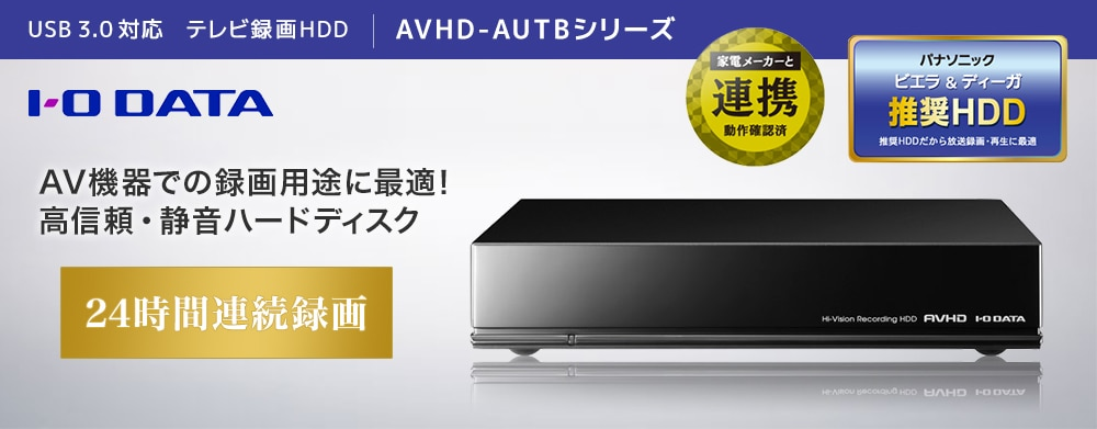 USB 3.0 対応 テレビ録画HDD AVHD-AUTBシリーズ IO DATA AV機器での録画用途に最適!高信頼・静音ハードディスク
