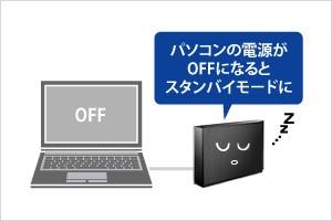 パソコンの電源がOFFになるとスタンバイモードに