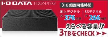 HDCZ-UT3KB