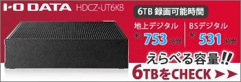 HDCZ-UT6KB