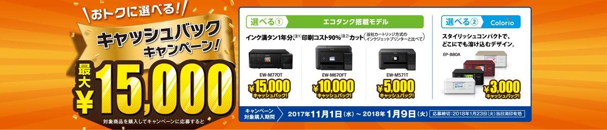 おトクに選べる!キャッシュバックキャンペーン!最大¥15,000
