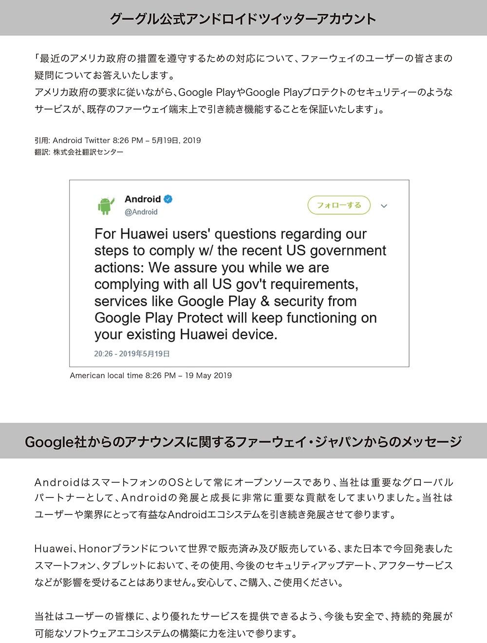 グーグル公式アンドロイドツイッターアカウント,Google社からのアナウンスに関するファーウェイ・ジャパンからのメッセージ