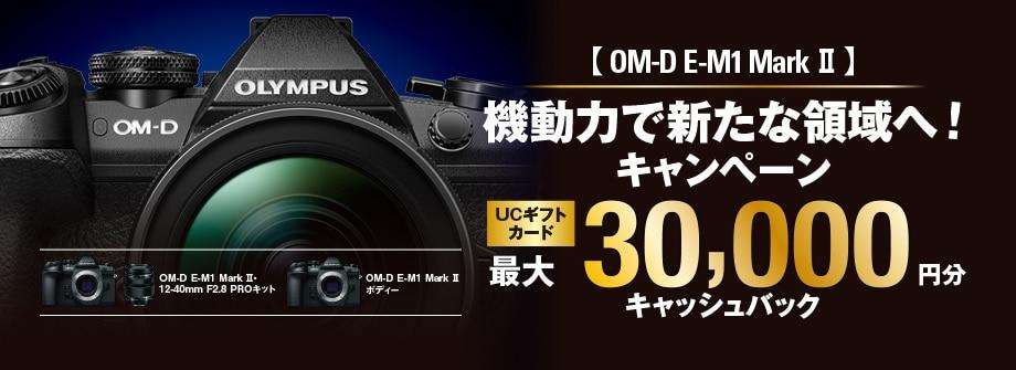 【OM-D E-M1 Mark II】機動力で新たな領域へ!キャンペーン実施 最大で 30,000 円分のキャッシュバック!