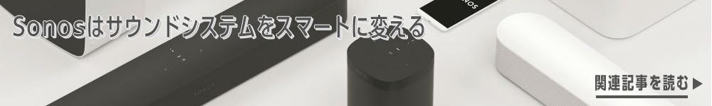 「Sonosはサウンドシステムをスマートに変える」特集記事