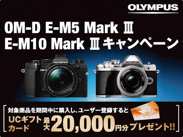 「OM-D E-M5 Mark III・OM-D E-M10 Mark III キャンペーン」を実施 最大で UC ギフトカード 20,000 円分をプレゼント!