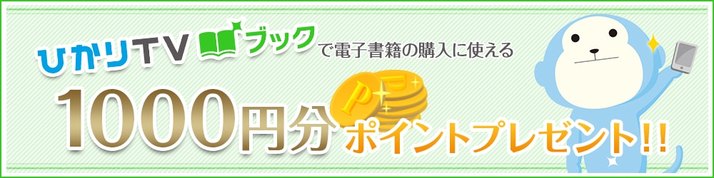 ひかりTVブックで電子書籍の購入に使える ブックミュージックポイント1000円分プレゼント