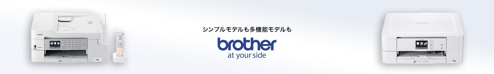 シンプルモデルも多機能モデルもbrother at your side