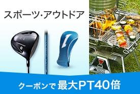 スポーツ・アウトドア 最大PT40倍